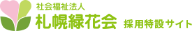 緑花会~採用サイト