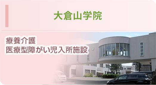 大倉山学院
