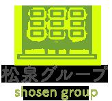 松泉グループ