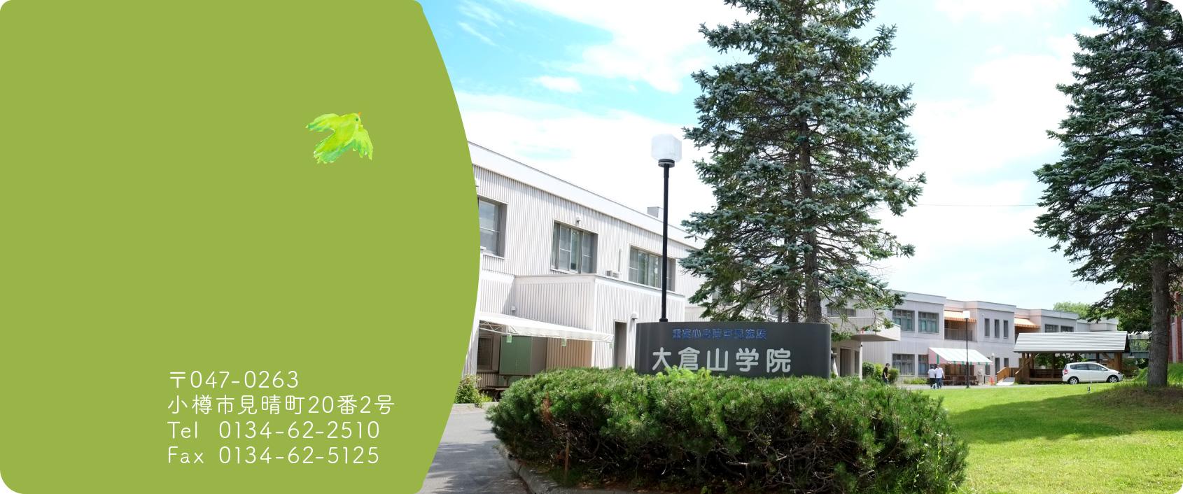 社会福祉法人 札幌緑花会 / 小樽市見晴町20番2号 大倉山学院